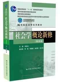 二手正版社会学概论新修(第四版) 郑杭生  中国人民大学出版社