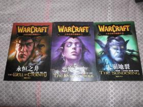 上古之战三部曲