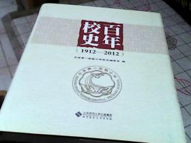 百年校史:1912-2012
