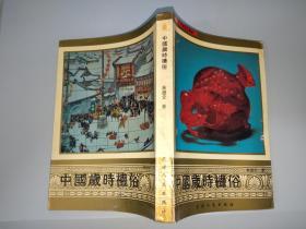 中国岁时礼俗