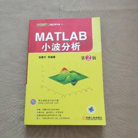 MATLAB小波分析(第2版