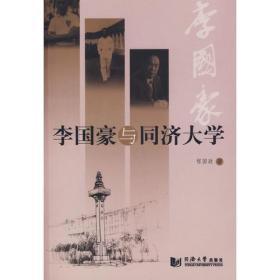 正版二手正版李国豪与同济大学(一版一印)程国政 著9787560834115