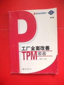 工厂全面改善TPM实战