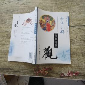 觉群丛书(全6册)