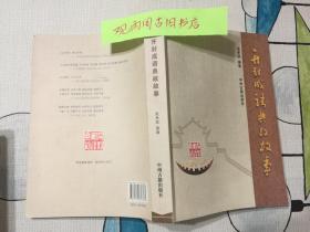 开封成语典故故事(作者签赠本,见图)