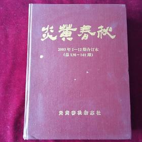 炎黄春秋2003年1-12期合订本(总130-141期)