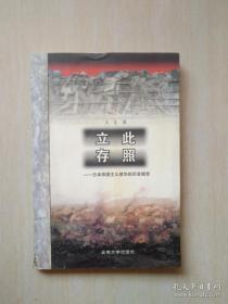 立此存照:日本帝国主义侵华的历史报告