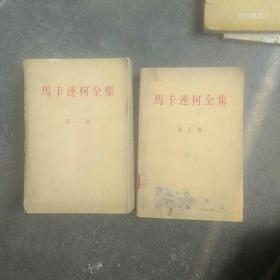 50年代外国文学,马卡连柯全集第一卷,第五卷,2本合售