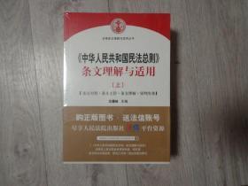 《中华人民共和国民法总则》条文理解与适用【上下册】全新末开封