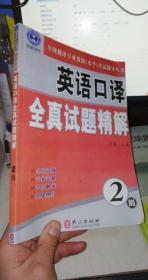 全国翻译专业资格(水平)考试辅导丛书:英语口译全真试题精解(2级)