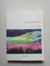韩文原版书:高尔夫球场的造景设计和管理(16开本)