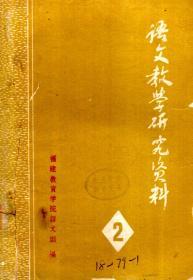 语文教学研究资料2