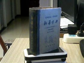 《新华字典》汉语拼音字母音序排列(附部首检字表)