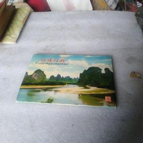 仙境阳朔(十张卡片)