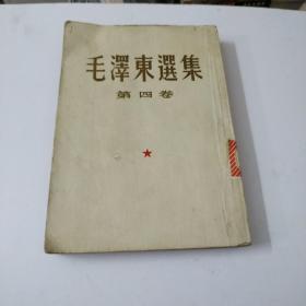 毛泽东选集:第四卷:馆藏品相如图