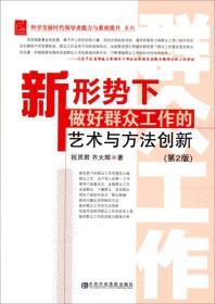正版 新形势下做好群众工作的艺术与方法创新(第2版)祝灵君、齐大辉  著 中共中央党校出版社  9787503547645
