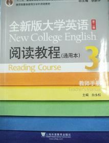 全新版大学英语阅读教程 : 通用本. 3. 教师手册