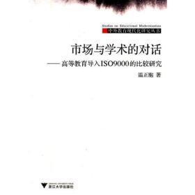 市场与学术的对话--高等教育导入ISO9000的比较研究/中外教育现代化研究丛书   正版无笔记