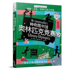 长青藤国际大奖小说书系:神奇图书馆·奥林匹克竞赛