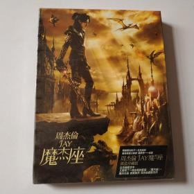 周杰伦魔杰座CD/DVD台版
