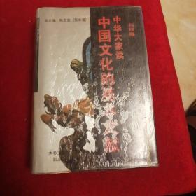 中华大家读:中国文化的基本文献.科技卷