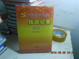 中共晋宁县委执政纪要2012
