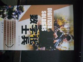 数字化士兵(世界新军事变革了望丛书)