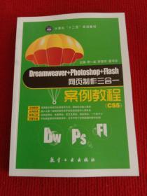Dreamweaver+Photoshop+Flash网页制作三合一案例教程