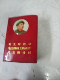 毛主席语录,毛主席的五篇著作,毛主席诗词