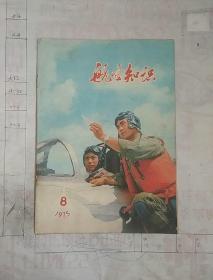 航空知识1975.8