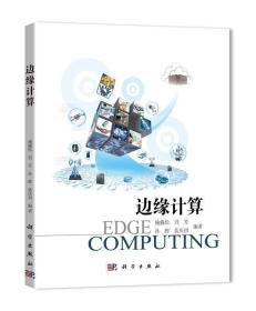 边缘计算:http://theedgecomputing.net