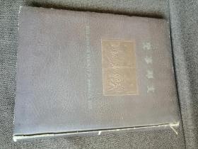 日本侵华罪证日文画册:支那事变 (1938年,八开精装本)