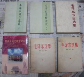 毛澤東著作選讀(上下全二冊,1986年1版1印)2019.3.25日上