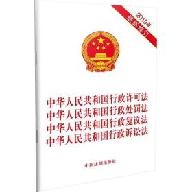 中华人民共和国行政许可法中华人民共和国行政处罚法中华人民共和国行政复议法中华人民