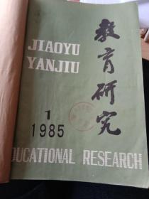 教育研究1985-(1-6)