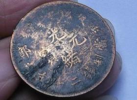 光绪元宝 坐龙阴打-错古币(黄铜)户部当制钱二十文