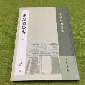 慕庐论学集(二):王叔岷著作集