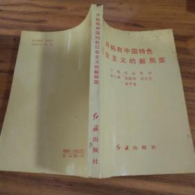 开拓有中国特色社会主义的新局面