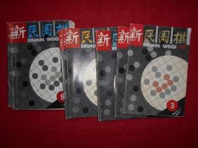 新民围棋 1995年第3——11期共10本合售