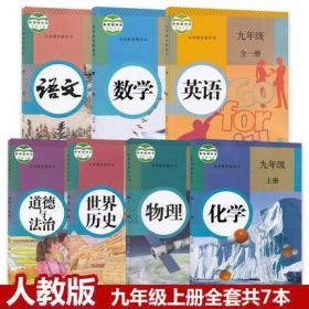 9九年级上册全套7本课本教材教科书人教版九年级上册课本语文数学英语政治历史物理化学九年级上册