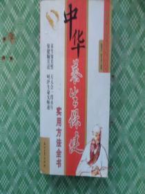 中华养生保健实用方法全书