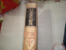 日本地名大辞典(第六卷)(昭和十三年)