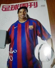 足球周刊特别号天王罗
