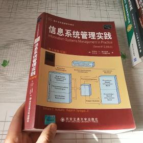 信息系统管理实践(第7版)影印版