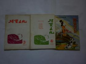 河东文化(1990年3--4期;1997年1期)【三册合售、参阅详细描述】.