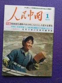 人民中国1975 1  内有孙悟空三打白骨精39幅