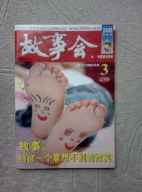 故事会2009年3月上半月刊