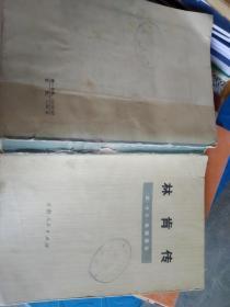 林肯传云南人民出版社