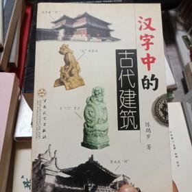 汉字中的古代建筑
