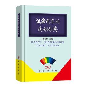 汉语形容词造句词典(精装)